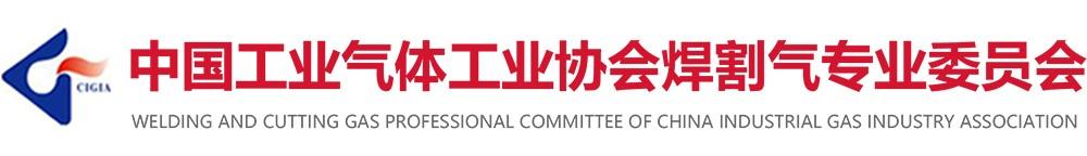 中国工业气体工业协会焊割气专业委员会,焊割,焊割气,焊割气专业委员,官方网站